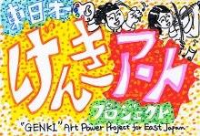 東日本げんきアート・プロジェクト(GAPPE)